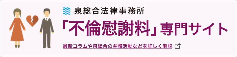 不倫慰謝料専門サイト